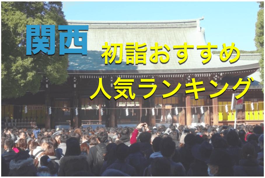 関西 初詣おすすめ人気ランキング