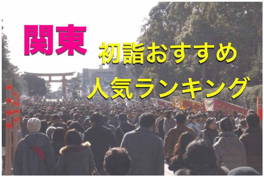 関東 初詣おすすめ人気ランキング