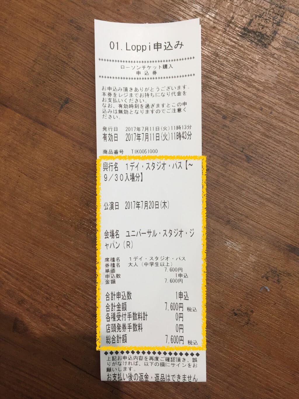 ローソン ユニバ チケット 買い方