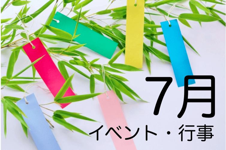 7月のイベント・行事