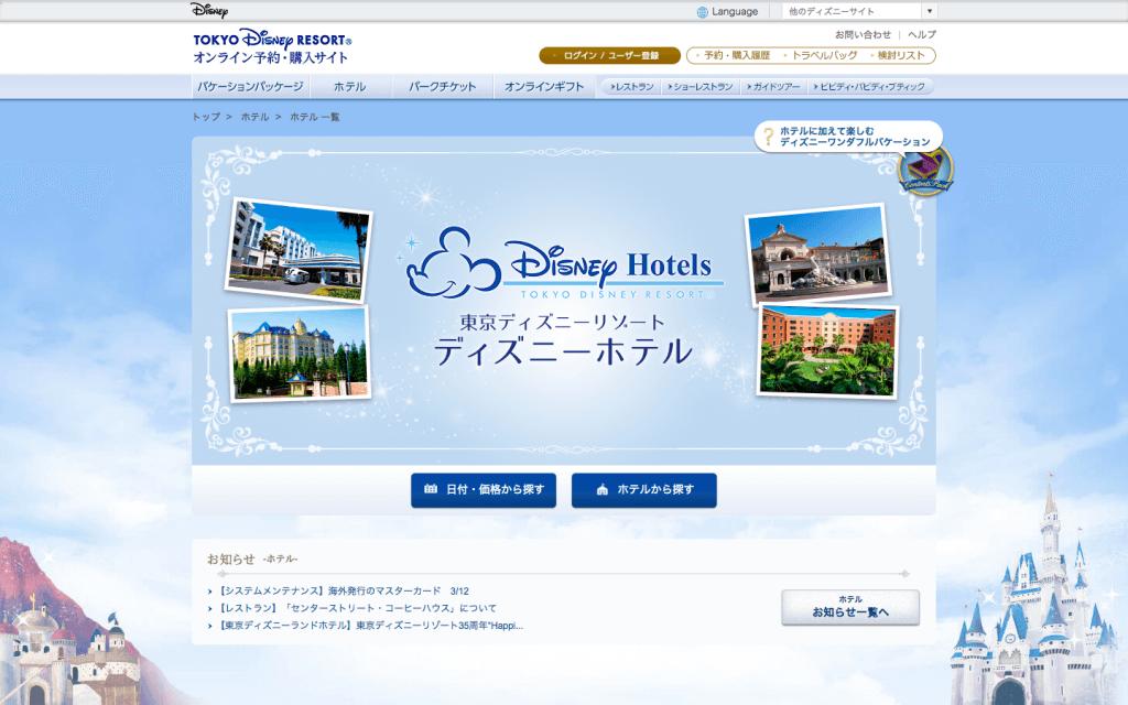 ディズニーランドホテル 予約