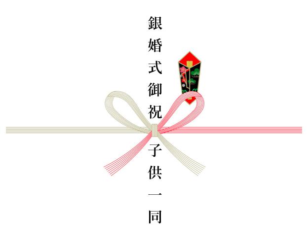 銀婚式祝 熨斗